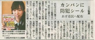 0309静岡新聞(防犯カンパン)