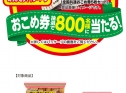 カンパン発売80年キャンペーン実施中!