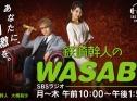 SBSラジオ「WASABI」に出演します!