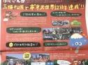 静岡新聞三保サミット新聞掲載