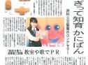2017.10.24静岡新聞掲載