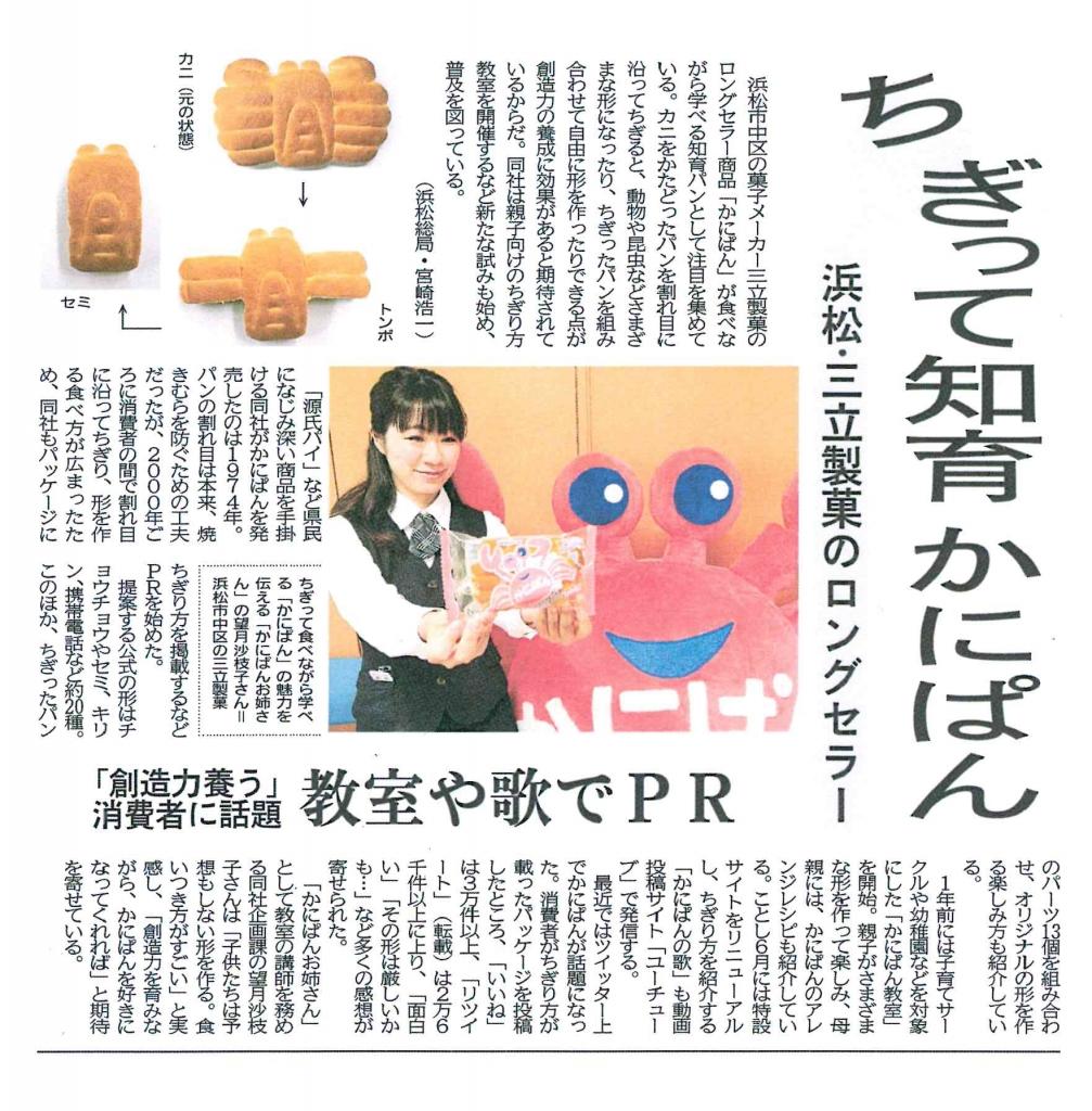 静岡新聞かにぱん教室掲載2017.10