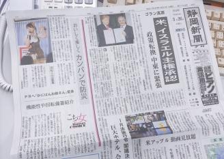 静岡新聞掲載20サエコ19.3.27カンパネラ