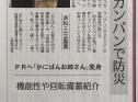 静岡新聞にて掲載