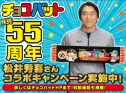 チョコバット発売55周年キャンペーン